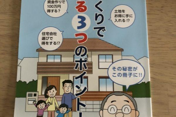 住宅雑誌に掲載されました✭*.+゚