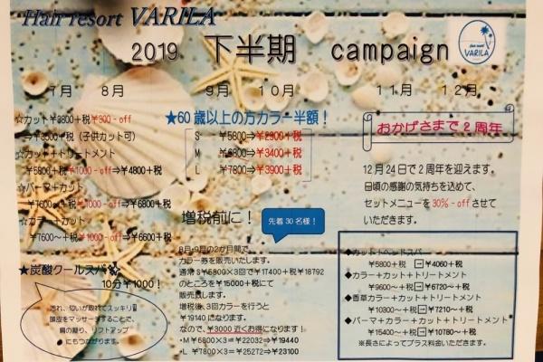 下半期キャンペーン☆