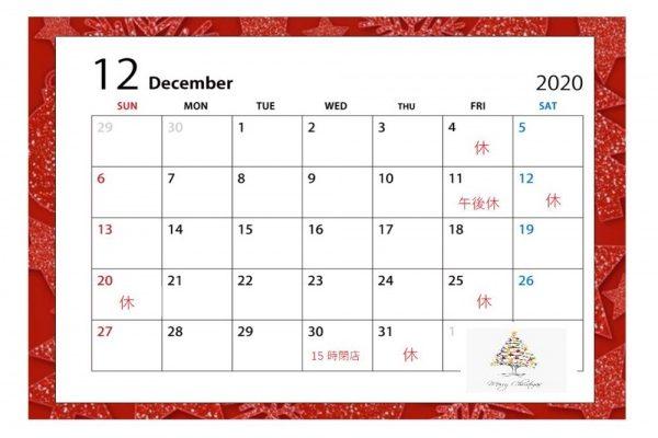 12月の休み◡̈⃝︎⋆︎*